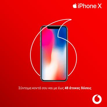 Το πολύ-αναμενόμενο iPhone X  έρχεται στη Vodafone