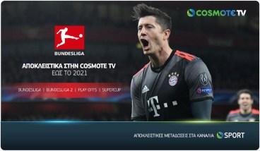 Η COSMOTE TV ανανέωσε τα αποκλειστικά τηλεοπτικά δικαιώματα για την Bundesliga έως το 2021