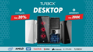 Πλαίσιο : Turbo-X Desktop PCs με έκπτωση έως 20% & δωροεπιταγές έως 200€