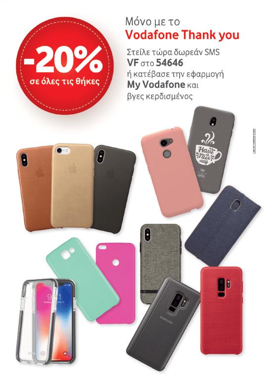 Πασχαλινές Προσφορές σε 4G Smartphone, Tablet και Αξεσουάρ στη Vodafone