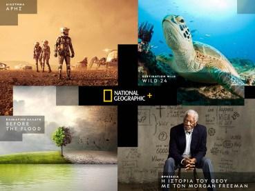 Πανευρωπαϊκή πρεμιέρα στην COSMOTE TV για τo National Geographic+