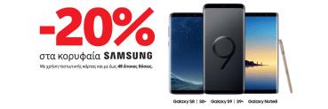 Vodafone : 20% έκπτωση στα Samsung Galaxy S9 και S9+ πληρώνοντας μέσω πιστωτικής κάρτας