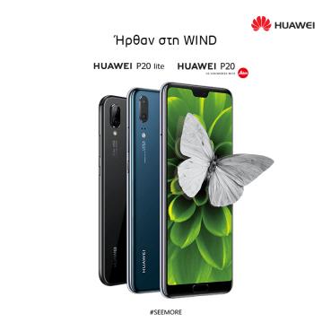 Τα Huawei P20 & Huawei P20 Lite ήρθαν στην WIND