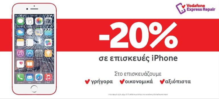 Έκπτωση 20% σε επισκευές iPhone με το Vodafone Express Repair