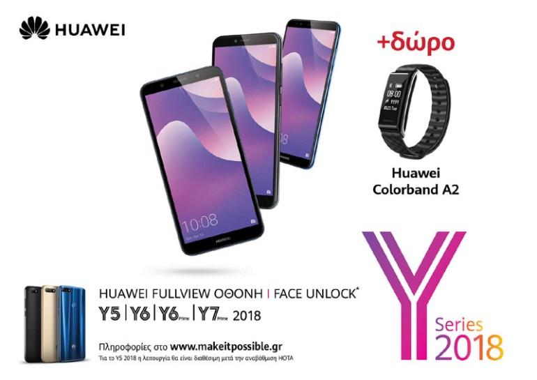 Δώρο ένα Huawei Color Band A2 με κάθε νέο Huawei Y Series 2018