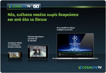 COSMOTE TV: Νέα, ευέλικτα πακέτα COSMOTE TV GO χωρίς δεσμεύσεις & από όλα τα δίκτυα