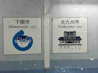 関門トンネル人道口