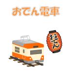 おでん電車