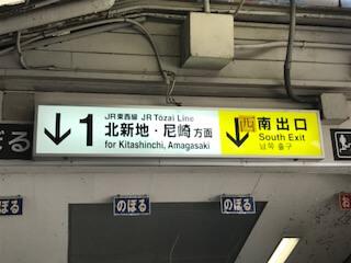 京橋駅案内
