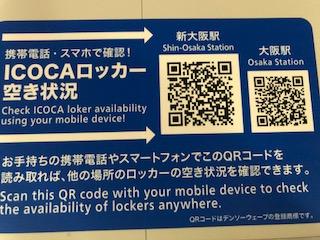 新大阪駅のコインロッカーQRコード