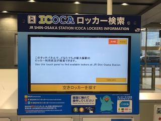 新大阪駅のコインロッカーの液晶パネル