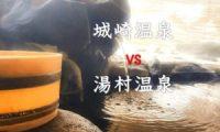 城崎温泉vs湯村温泉