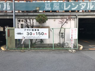 新大阪アサド駐車場