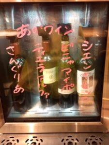フレンチとどて焼きの店 七縁 ワイン