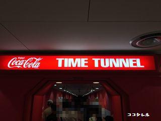 マジカルエコラのファクトリーツアーエコラ館タイムトンネル