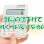 関西電力の電気料金値下げでどれくらい安くなった?