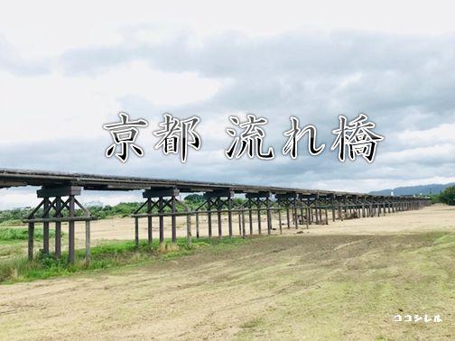 京都八幡流れ橋