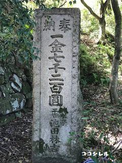 長岡天満宮の7200円の石