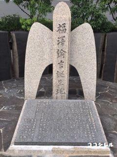 福沢諭吉誕生地の記念碑