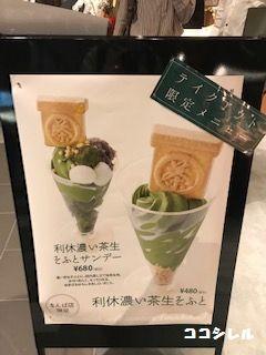 つぼ市製茶本舗のソフトクリーム