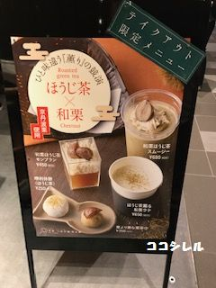 つぼ市製茶本舗のテイクアウト限定メニュー