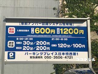 パーキングプレイス日本橋西第1