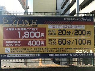pzone大阪市こども相談センター駐車場