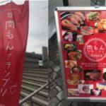 阪神競馬場肉もんグランプリ」