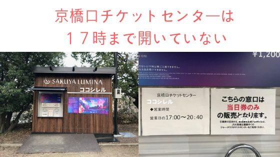 京橋口は17時まで開いていない