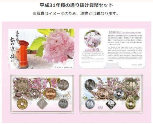 桜の通り抜け貨幣セット