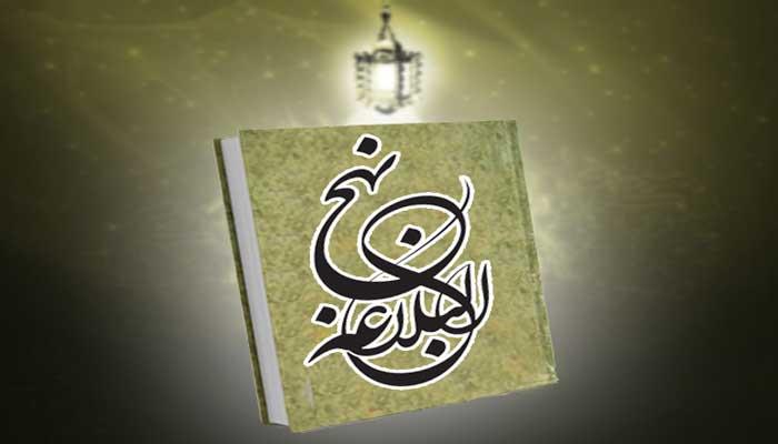 كلام أمير المؤمنين عليه السلام في وصف النبي صلى الله عليه