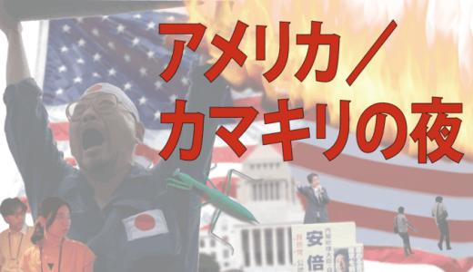 中川究矢監督「アメリカ」「カマキリの夜」反戦二部作