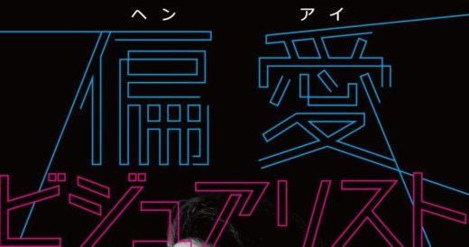 東海林毅(しょうじつよし)監督『偏愛ビジュアリスト 東海林毅ショートフィルム選』