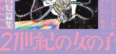 平林勉プロデューサー 「ハローグッバイ」「21世紀の女の子」「ホットギミック ガールミーツボーイ」