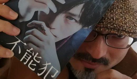 白石晃士監督、自作を語るvol.10  祝!Netflix配信開始!「不能犯」&深田晃司監督作「本気のしるし」について語る!