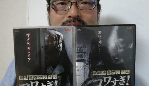 白石晃士監督、自作を語るvol.12   大ヒットシリーズ「戦慄怪奇ファイル コワすぎ!FILE1,2」