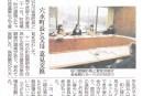 穴水町 町長 anamizu town mayor countryside Japan