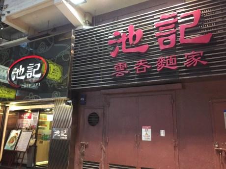 hongkong chee kei
