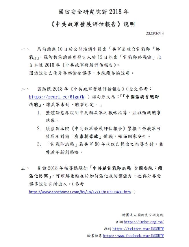 首戰即終戰瞎論》鬼扯終戰說來自國防部 國防院打臉馬:是中國既有戰略   寶島通訊