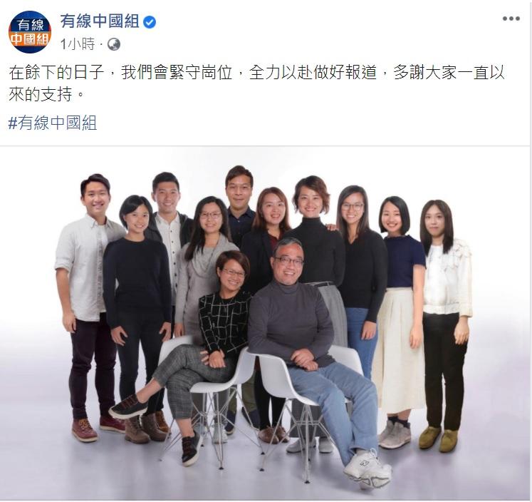 新聞人風骨!拒當紅媒 港有線新聞高階記者總辭 | 寶島通訊