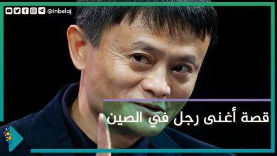 صورة قصة أغنى رجل في الصين
