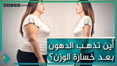 صورة أين تذهب الدهون بعد خسارة الوزن؟