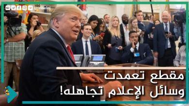 صورة مقطع تعمدت وسائل الإعلام تجاهله!