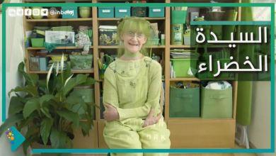 صورة السيدة الخضراء