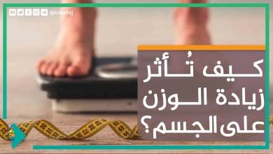 صورة كيف تأثر زيادة الوزن على الجسم؟