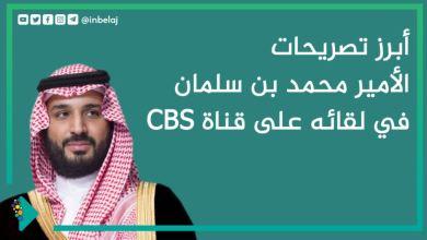 صورة أبرز ما جاء في لقاء الأمير محمد بن سلمان على قناة CBS