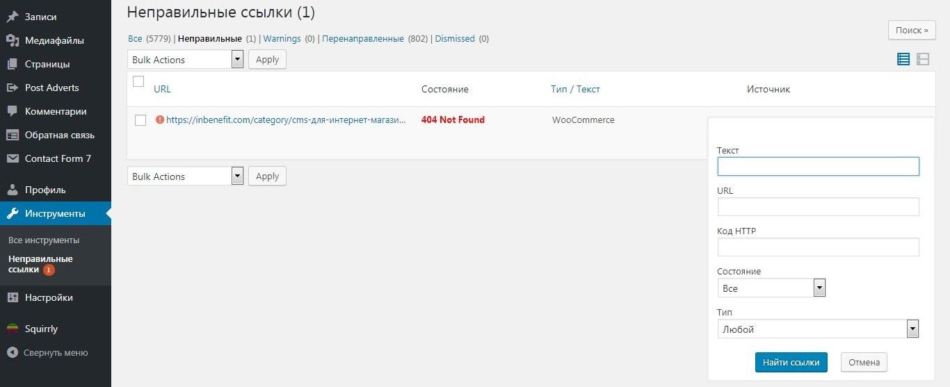 проверка исходящих ссылок – Как исправить или удалить нерабочие ссылки с сайта WordPress 07