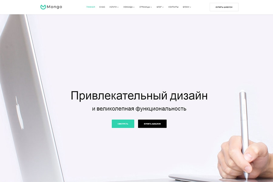 Mongo – Многоцелевой готовый шаблон бизнес-вебсайта