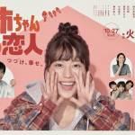 姉ちゃんの恋人 相関図 キャスト 登場人物 放送地域 日程