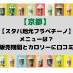 【スタバ地元フラペチーノ】京都のメニューは?販売期間とカロリーに口コミを紹介